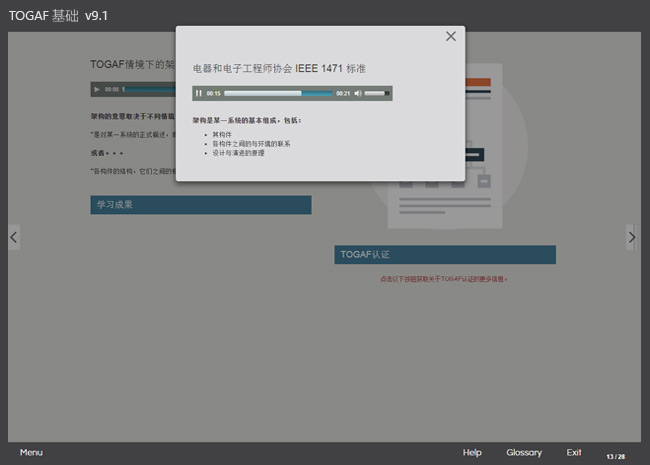 TOGAF® 9 Foundation (Simplified Chinese) Screenshot 4