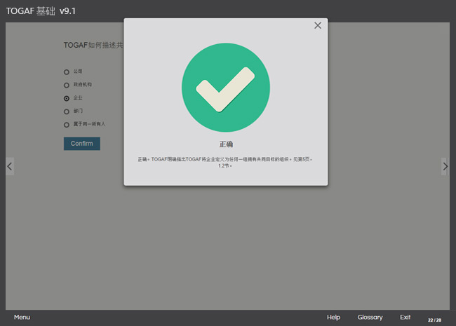 TOGAF® 9 Foundation (Simplified Chinese) Screenshot 6
